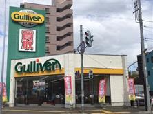 ガリバー札幌石山通店