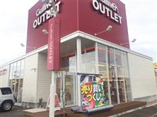 ガリバーアウトレット44号釧路店