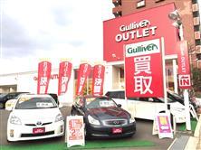 ガリバーアウトレット3号八幡東店