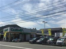 ガリバー山口店