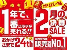 ガリバー7号酒田店