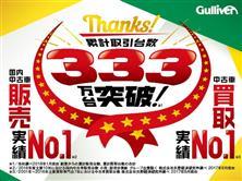 ガリバー12号岩見沢店