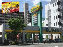 ガリバー福岡日赤通り店