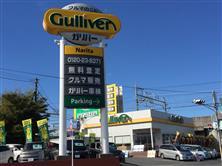 ガリバー成田空港通り店