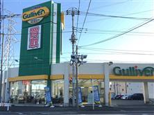 ガリバー伊勢崎店
