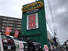 ガリバー171箕面店