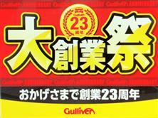 ガリバー岐阜東石長店