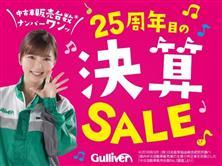 ガリバー4号名取店