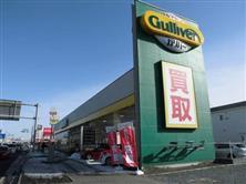 ガリバー50号小山店