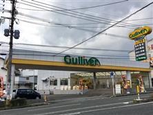 ガリバー春日店