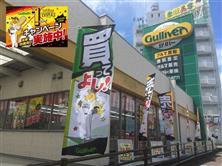 ガリバー宮崎橘橋店