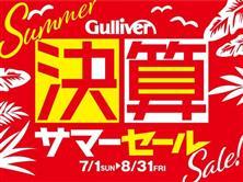 ガリバー4号津志田店