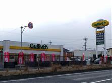 ガリバー258桑名店