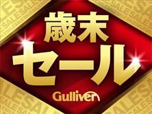 ガリバー1号草津店