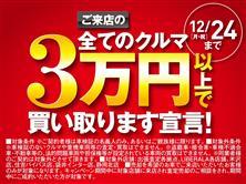 ガリバー1号静岡清水店