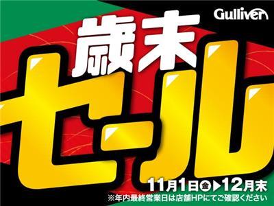 ガリバー高松東山崎店