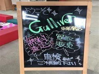 ガリバー東船橋店