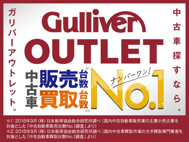 ガリバーアウトレット16号野田店
