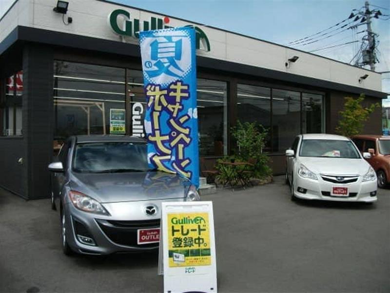 ガリバー古川店