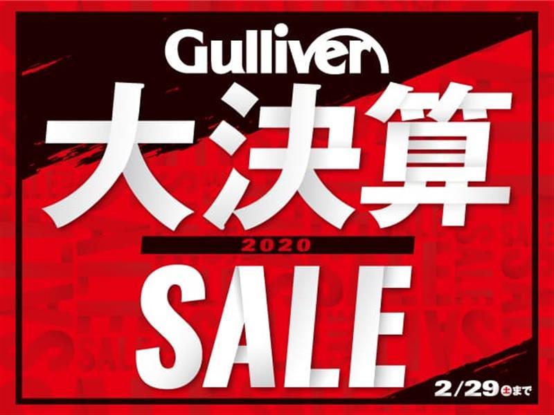 ガリバー鳥取南バイパス店