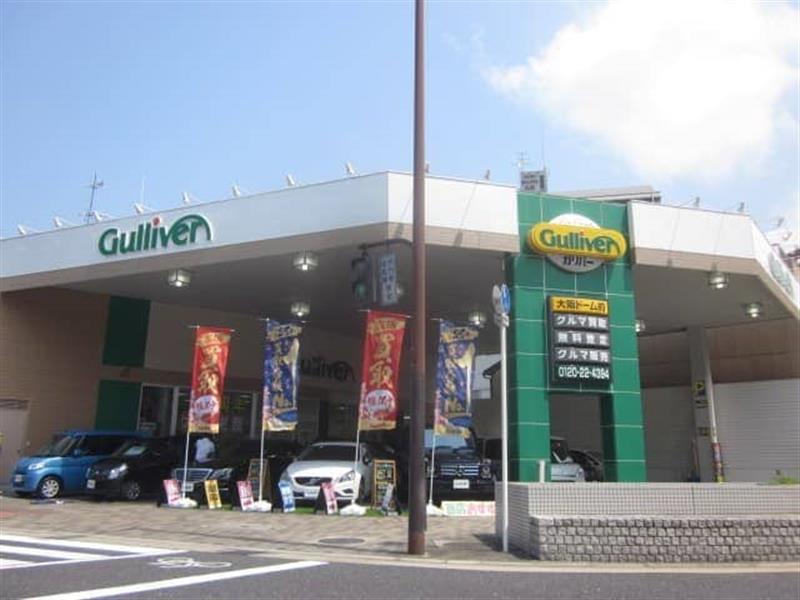 ガリバー大阪ドーム前店