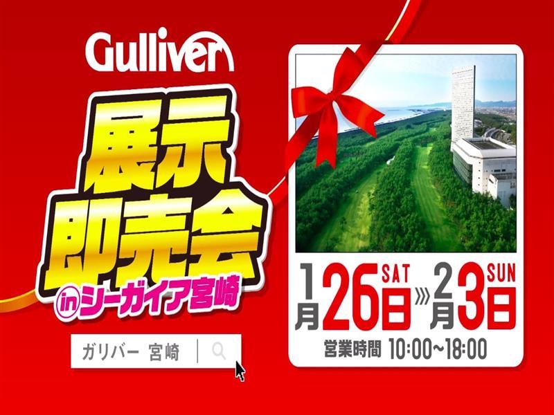 ガリバーアウトレット10号宮崎江平店
