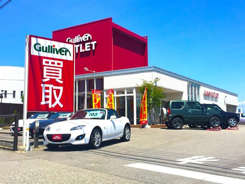 ガリバーアウトレット富山新庄店