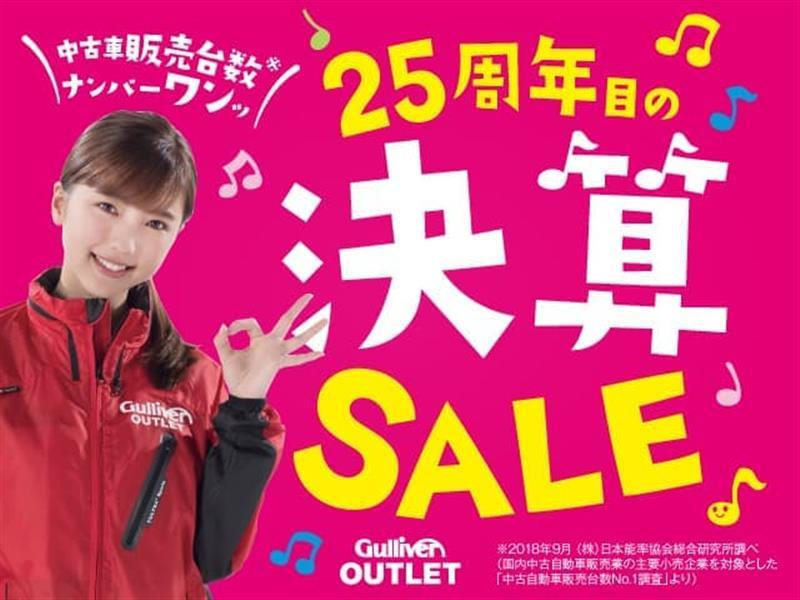 ガリバーアウトレット成田空港通り店