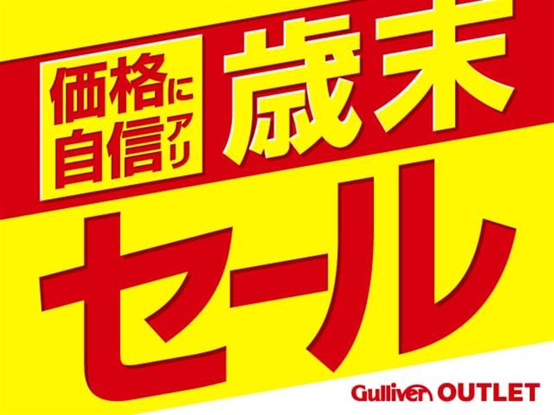 ガリバーアウトレット1号沼津店