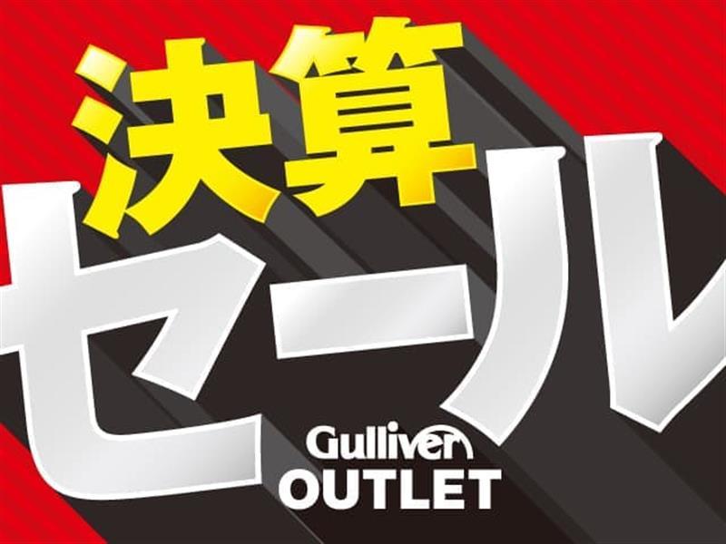 ガリバーアウトレット日立田尻店