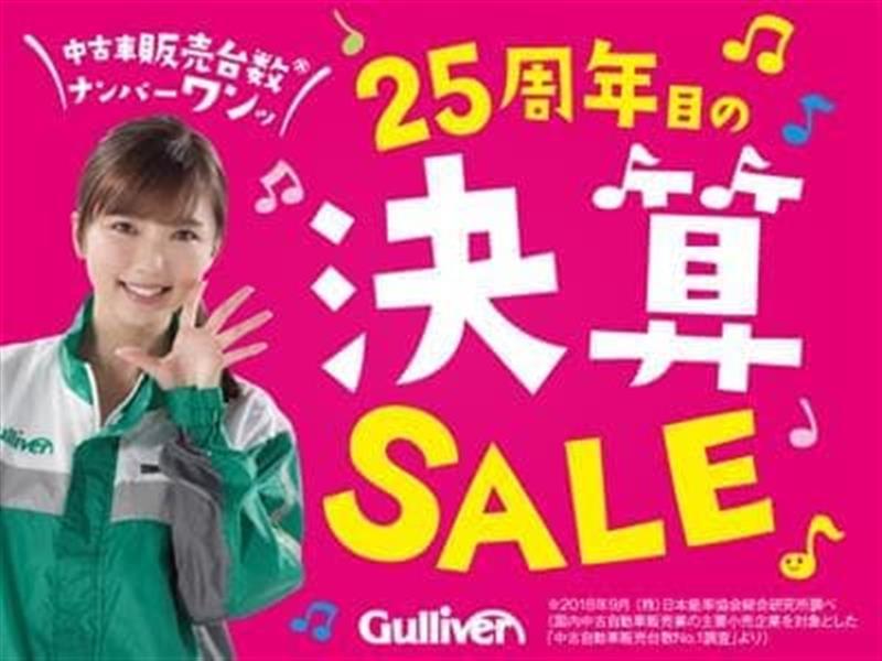 ガリバー岸和田和泉店