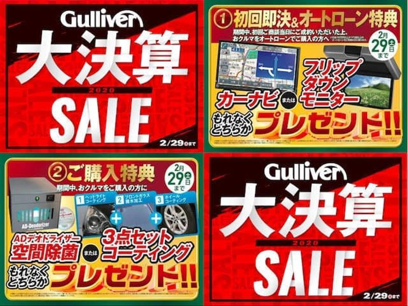 ガリバーアウトレット岸和田和泉インター店