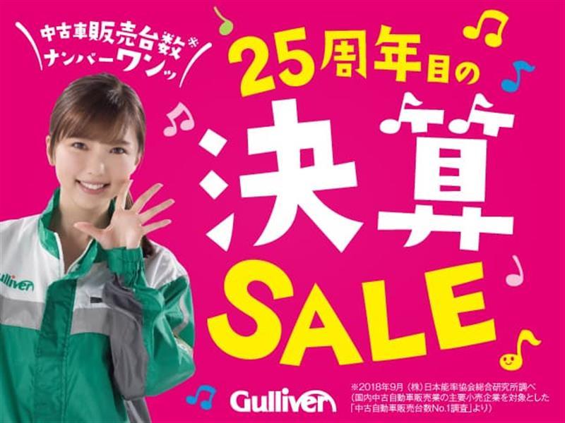 ガリバー熊本南高江店