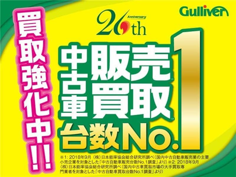ガリバー3号八幡東店