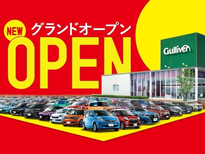 ガリバー広島吉島店