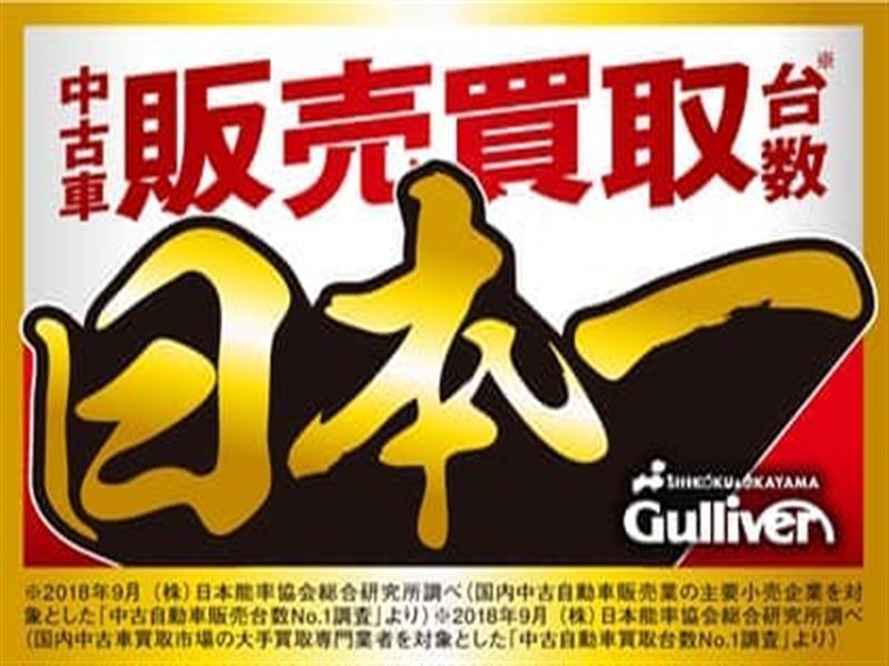 ガリバー岡山青江店
