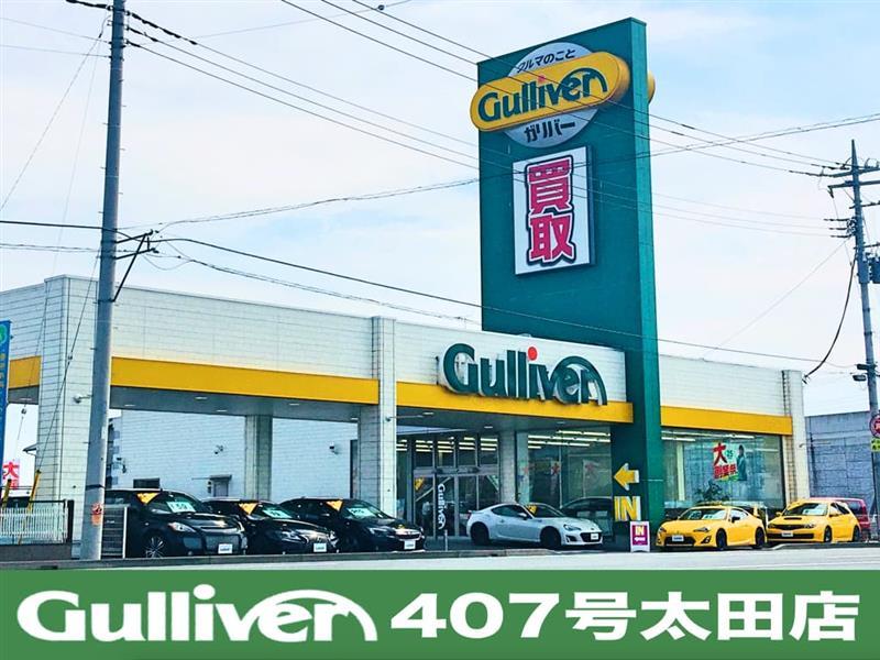 ガリバー407号太田店