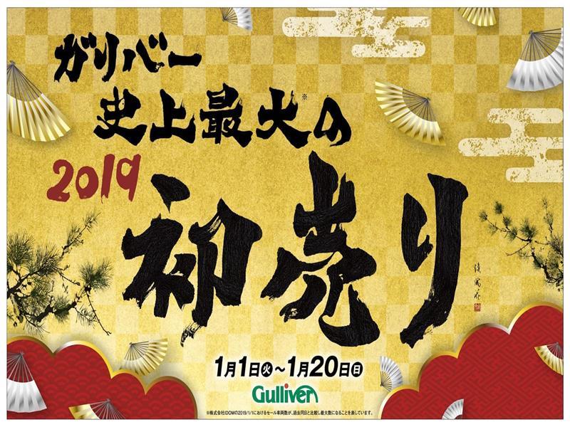 ガリバー16号横浜磯子店