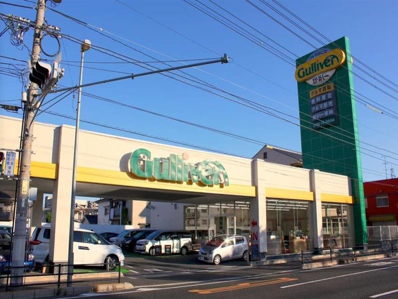 ガリバー広島東雲店