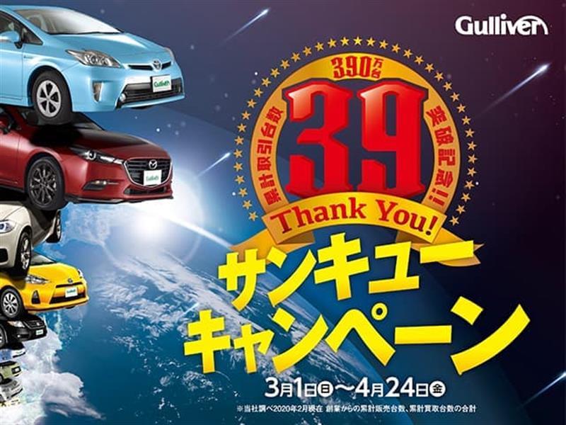 ガリバー6号ひたちなか店