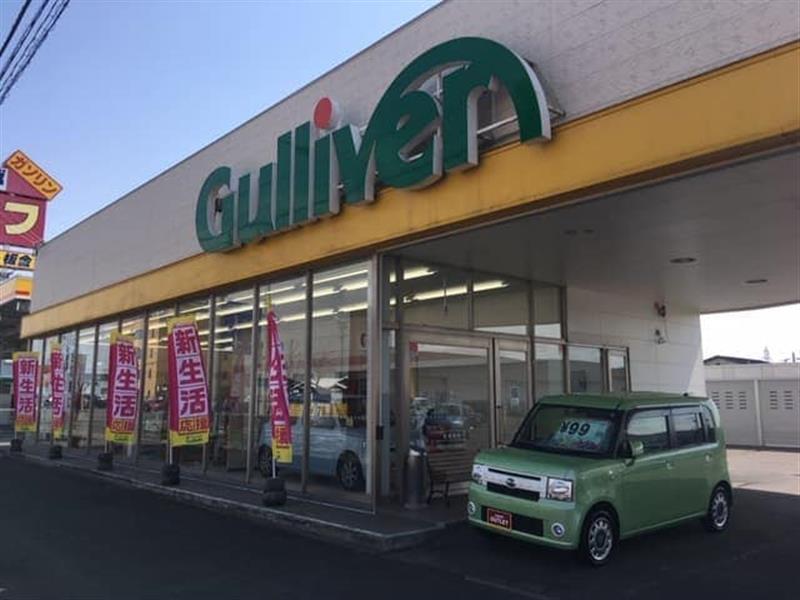 ガリバー38号釧路店