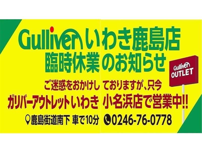 ガリバーいわき鹿島店