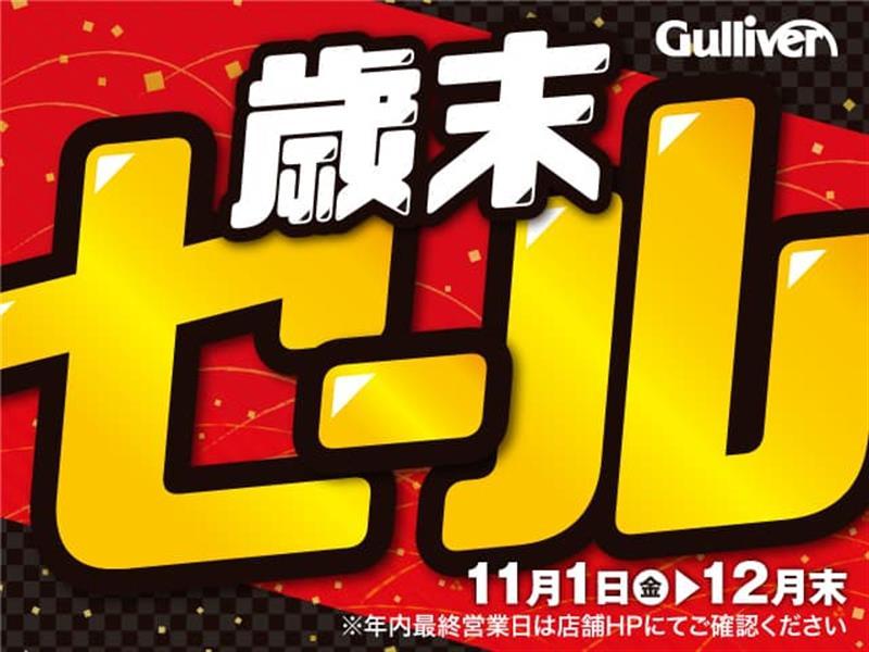 ガリバー17号上尾店