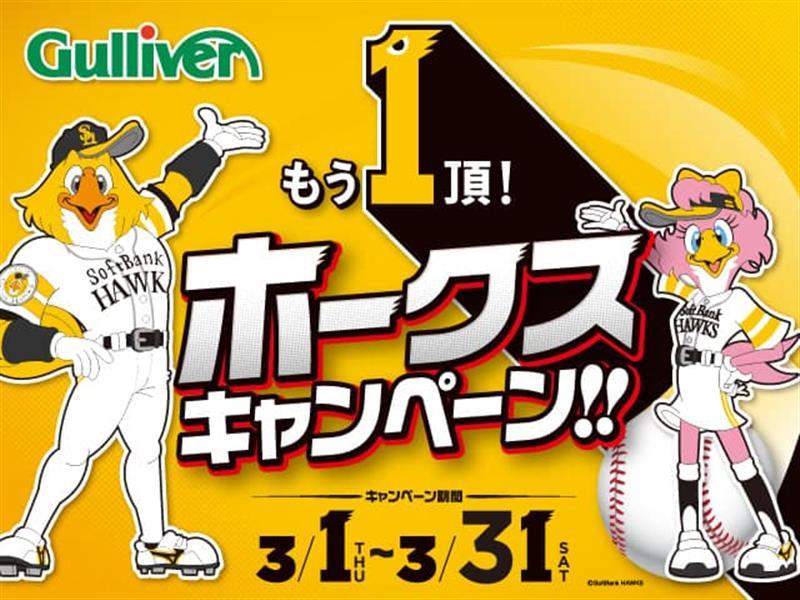 ガリバー10号延岡店