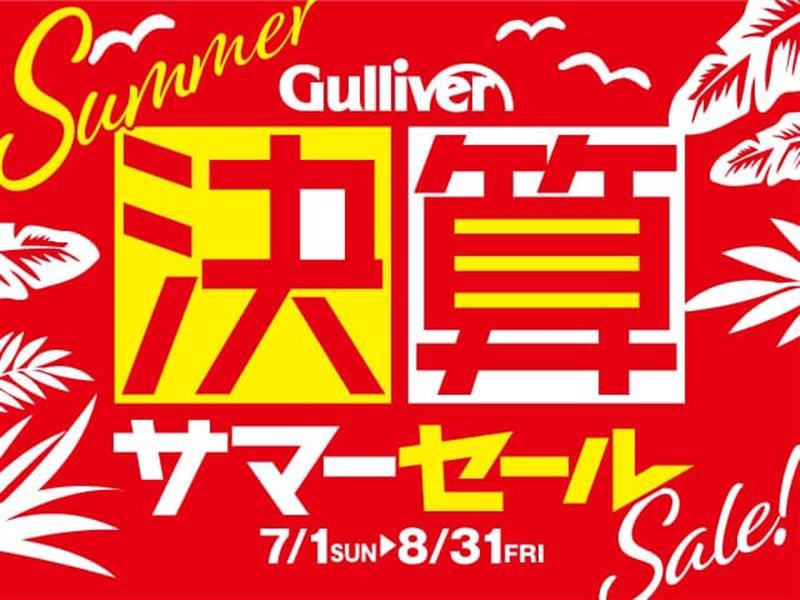 ガリバー41号飛騨高山店