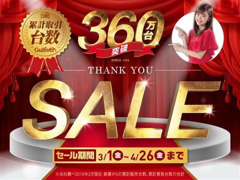 ガリバー仙台286西多賀店