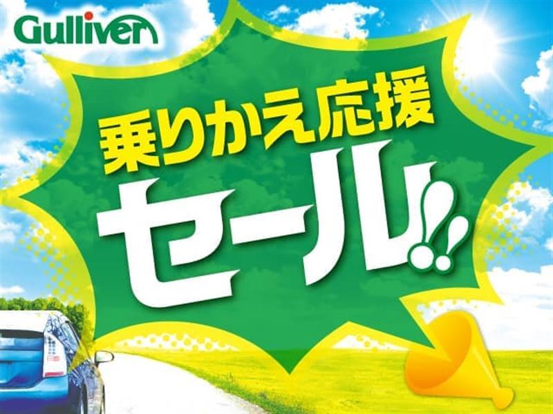 ガリバー日立金沢店
