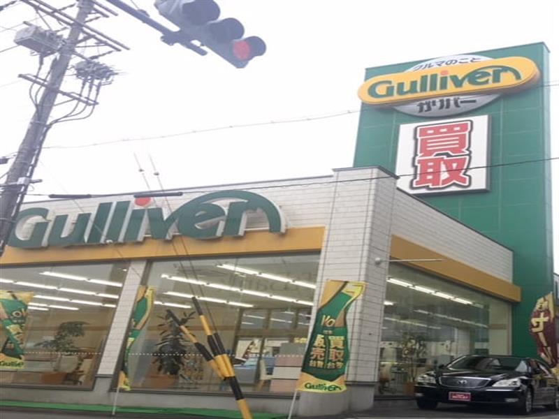 ガリバー岩塚本通店
