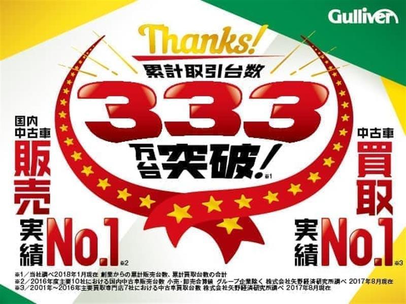 ガリバー福山南蔵王店