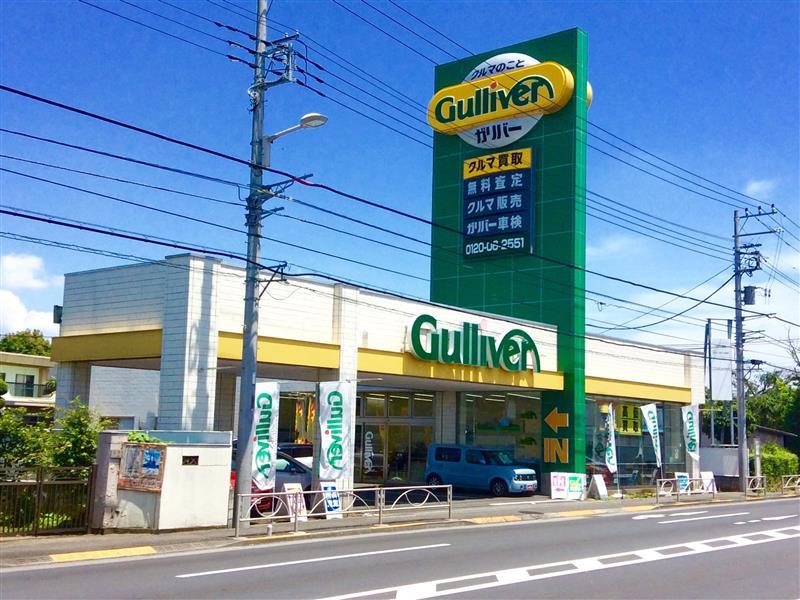 ガリバー20号府中店